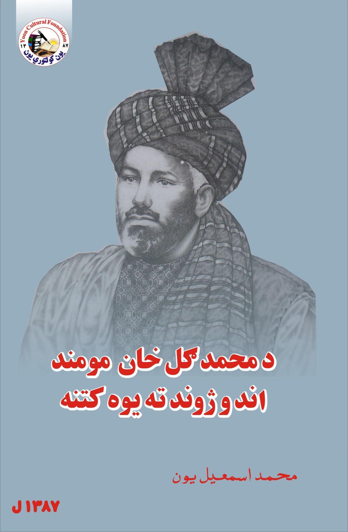محمد ګل خان مومند