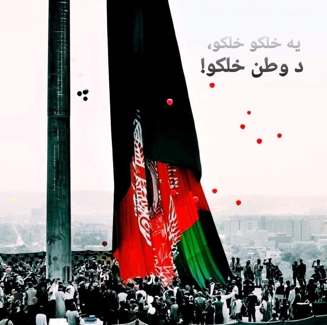 د مسلمان افغان کافر وطن